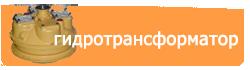 гидротрансформатор к спецтехнике, Киев