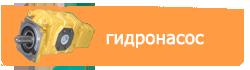 гидронасос