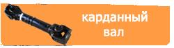 карданный вал к спецтехнике, Киев