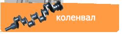 коленвал для спецтехники в Киеве