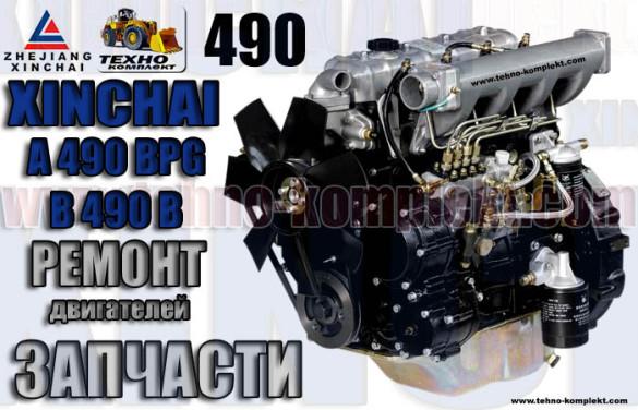 Zapchasti-na-dvigatel-Xinchai-A490BPG-B490B-Engine-PARTS