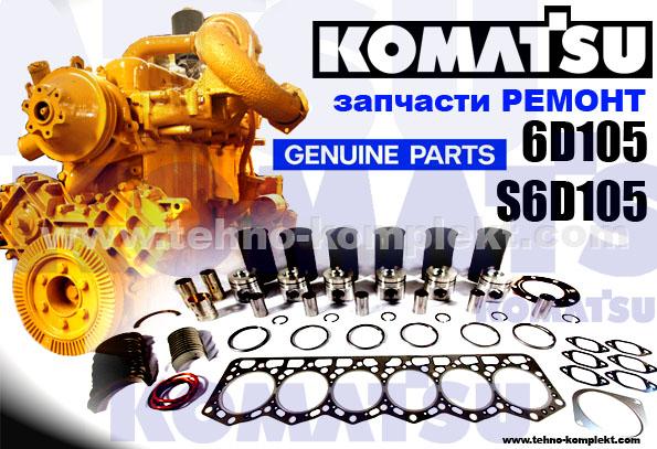 Запчасти на двигатель Komatsu 6D105