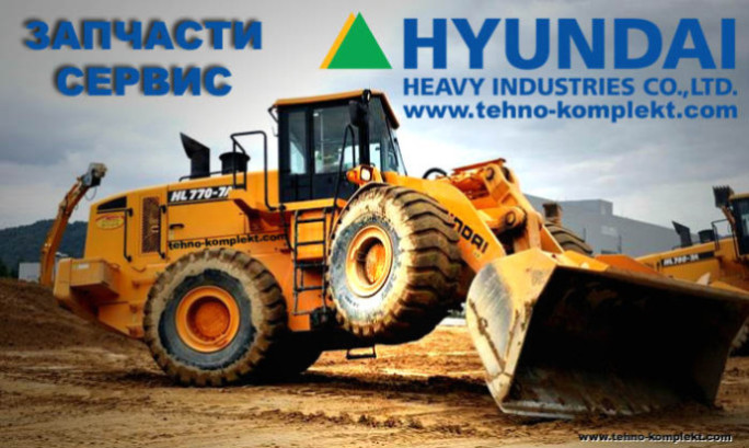 Zapchasti-na-Pogruzchik-Hyundai-HL-770-wheel-loader-parts