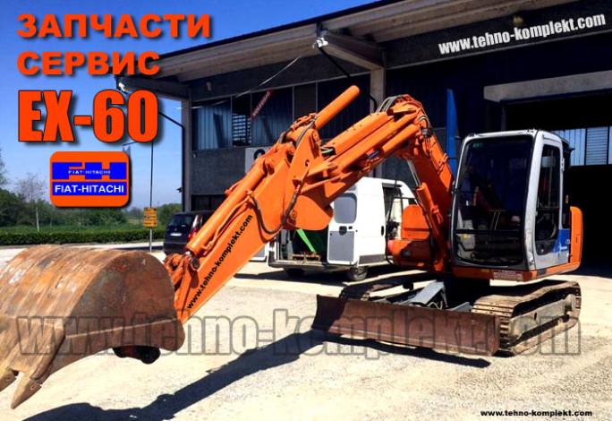 Zapchasti-na-Excavator-Fiat-Hitachi-FH-EX-60-Spare-Parts