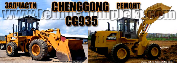 Zapchasti-na-pogruzchiki-ChengGong-CG935H-Loader-Spare-Parts