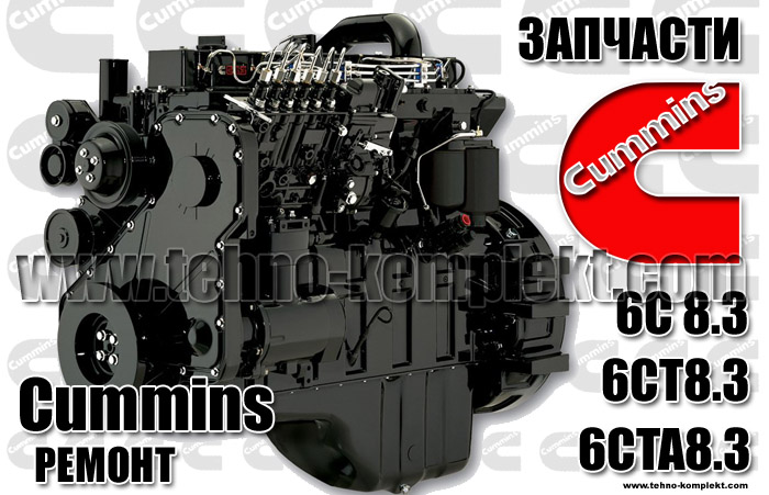 Cummins-6C8.3-6CT8.3-6CTA8.3-Engine-Spare-Parts